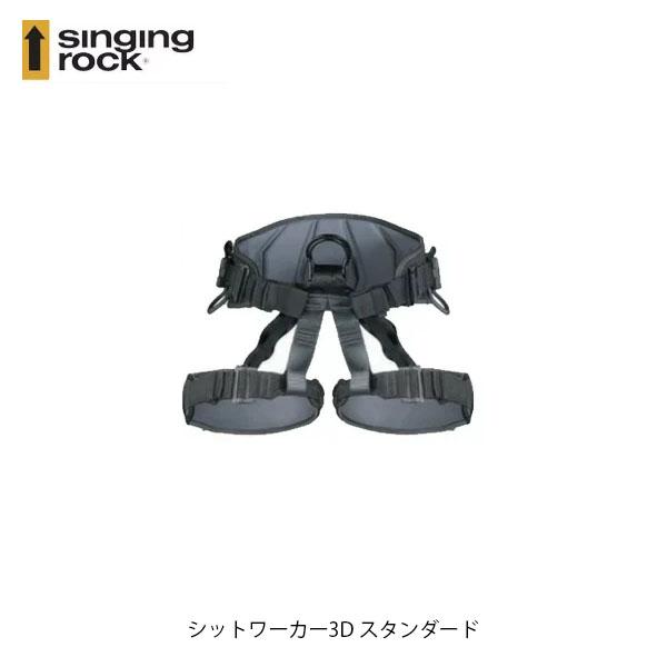 SINGING ROCK シンギングロック シットワーカー3D スタンダード バックル オールブラック SR0934