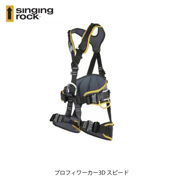 SINGING ROCK シンギングロック プロフィワーカー3D スピードバックル SR0946