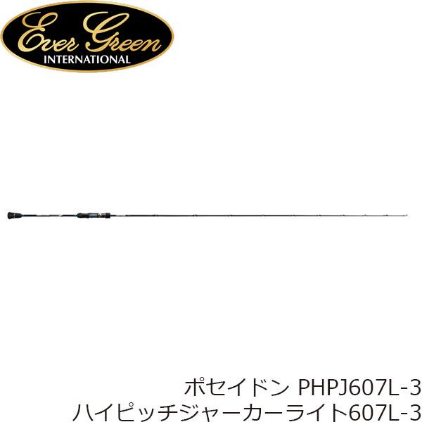 送料無料 エバーグリーン ロッド ソルトロッド ポセイドン PHPJ607L-3 ハイピッチジャーカーライト607L-3 ベイトモデル フィッシング メーカー1年保証 EVERGREEN EVG4533625109514