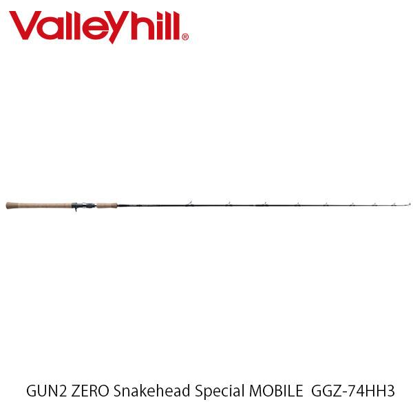 送料無料 バレーヒル Valleyhill ロッド 竿 GUN2 ZERO Snakehead Special MOBILE GGZ-74HH3 VAL031392