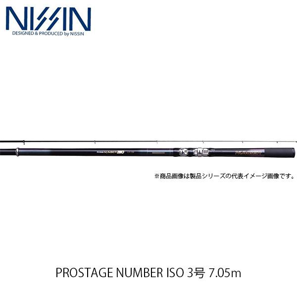 宇崎日新 NISSIN ロッド 竿 磯 PROSTAGE NUMBER ISO 3号 7.05m 7008 4393070 プロステージ ナンバー イソ UZK4393070
