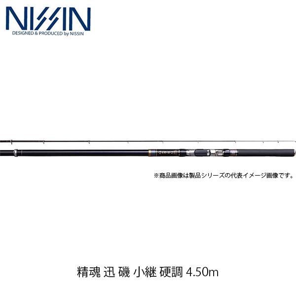 宇崎日新 NISSIN ロッド 竿 磯 精魂 迅 磯 小継 硬調 4.50m 4510 4852045 せいこん じん いそ こつぎ UZK4852045