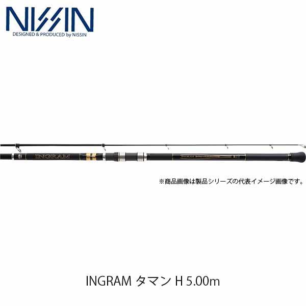 宇崎日新 NISSIN ロッド 竿 磯 INGRAM タマン H 5.00m 5005 4863050 イングラム タマン UZK4863050