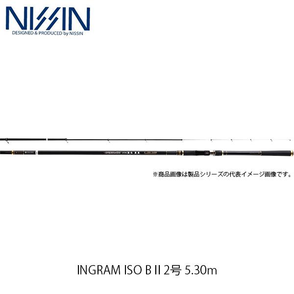 宇崎日新 NISSIN ロッド 竿 磯 INGRAM ISO B2号 5.30m 5305 4939053 イングラム イソ ビーツー UZK4939053