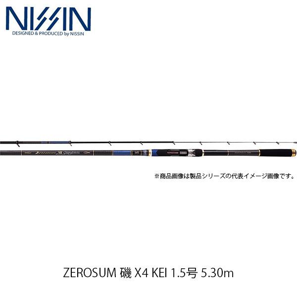 宇崎日新 NISSIN ロッド 竿 磯 ZEROSUM 磯 X4 KEI 1.5号 5.30m 5305 4952053 ゼロサム いそ エックスフォー ケイ UZK4952053