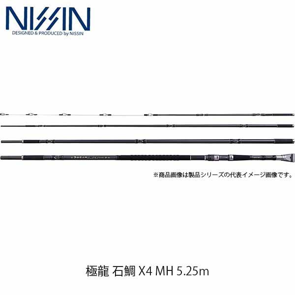 宇崎日新 NISSIN ロッド 竿 磯 極龍 石鯛 X4 MH 5.25m 5254 4956052 きょくりゅう いしだい エックスフォー UZK4956052