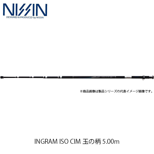 宇崎日新 NISSIN 磯用品 INGRAM ISO CIM 玉の柄 5.00m 5005 6036050 イングラム いそ シーアイエム たまのえ UZK6036050