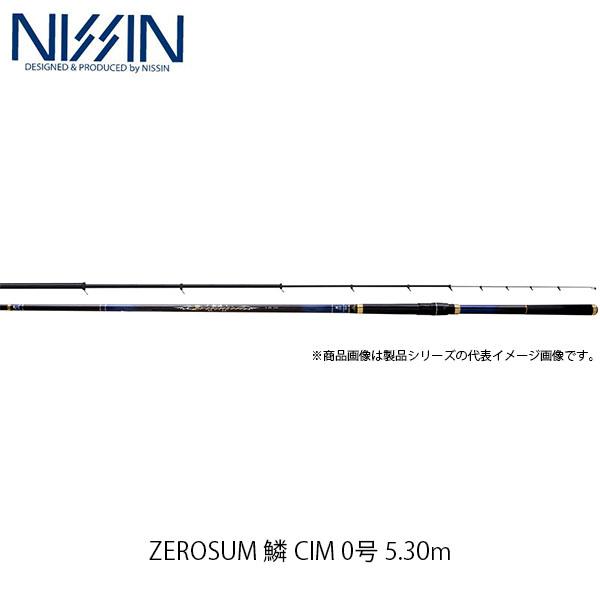 宇崎日新 NISSIN ロッド 竿 チヌ ZEROSUM 鱗 CIM 0号 5.30m 5305 6047053 ゼロサム りん シーアイエム UZK6047053