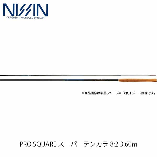 宇崎日新 NISSIN ロッド 竿 PRO SQUARE スーパーテンカラ 8:2 3.60m 3608 3341036 プロスクエア スーパーテンカラ UZK3341036