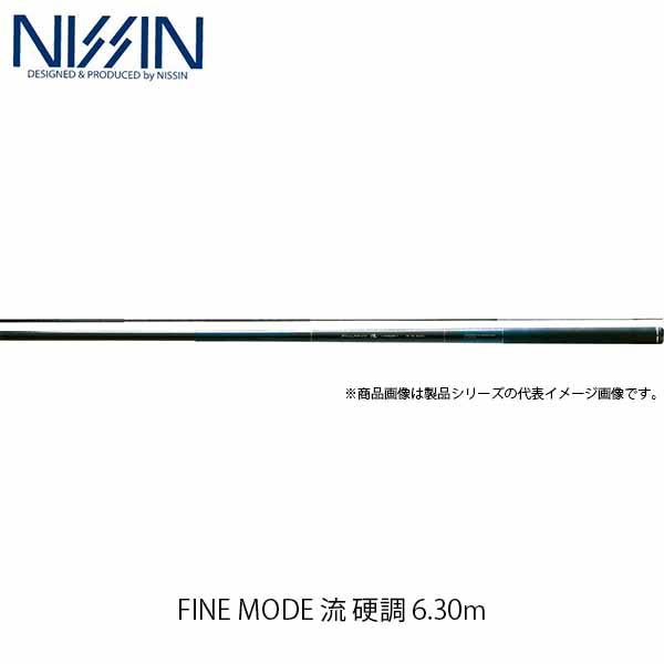 宇崎日新 NISSIN ロッド 竿 清流 FINE MODE 流 硬調 6.30m 6313 4162063 ファインモード ながれ UZK4162063