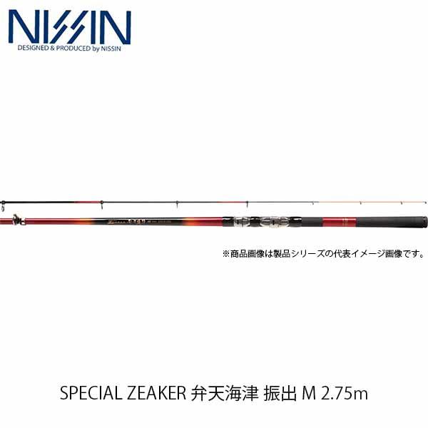 宇崎日新 NISSIN ロッド 竿 船 SPECIAL ZEAKER 弁天海津 振出 M 2.75m 2704 4422027 スペシャル ジーカー べんてんかいづ ふりだし UZK4422027