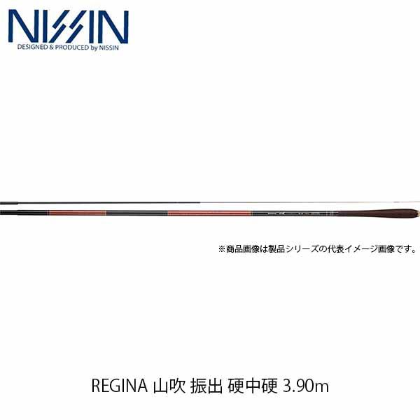 宇崎日新 NISSIN ロッド へら竿 REGINA 山吹 振出 硬中硬 3.90m 3904 4552039 レジーナ やまぶき UZK4552039