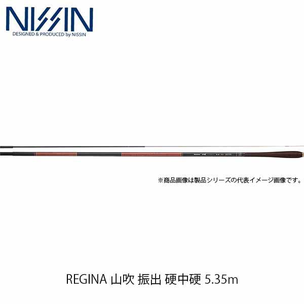 宇崎日新 NISSIN ロッド へら竿 REGINA 山吹 振出 硬中硬 5.35m 5406 4552054 レジーナ やまぶき UZK4552054