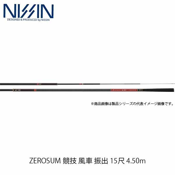 有名な 新着セール フィッシング 釣具 宇崎日新 NISSIN ロッド 鯉竿 ZEROSUM 競技 風車 きょうぎ 振出 15尺 4505 4606045 ゼロサム かざぐるま UZK4606045 4.50m
