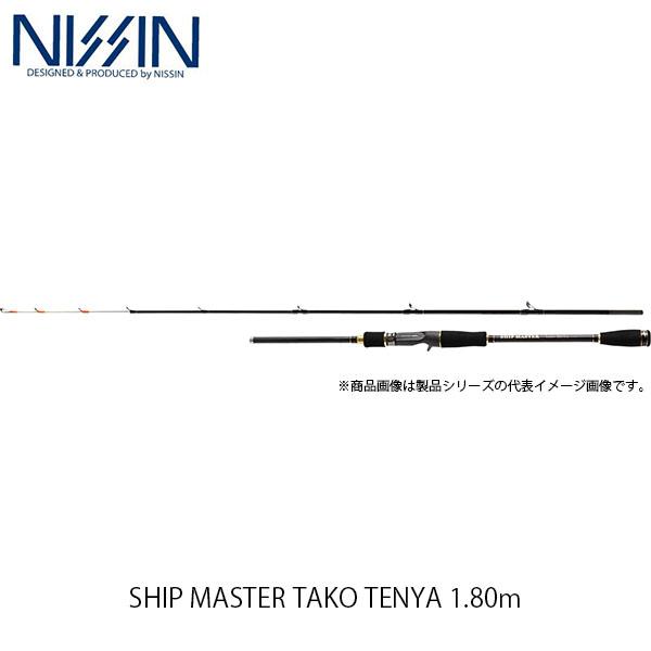 宇崎日新 NISSIN ロッド 竿 船 SHIP MASTER TAKO TENYA 1.80m 1802 4914018 シップマスター タコテンヤ UZK4914018