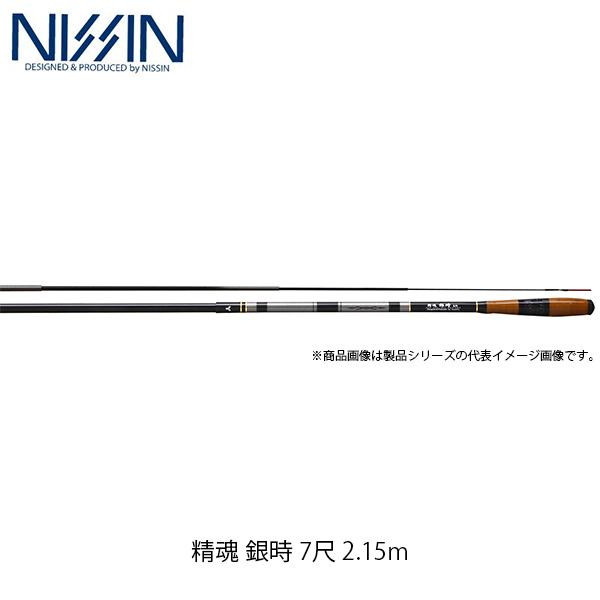 宇崎日新 NISSIN ロッド 竿 渓流 精魂 銀時 7尺 2.15m 2107 4996021 せいこん ぎんとき UZK4996021