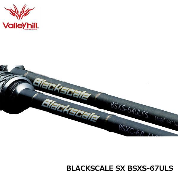 送料無料 バレーヒル ブラックスケール SX BSXS-67ULS BLACKSCALE SX 釣り竿 ブラックバス バスロッド 竿 ロッド Valleyhill FRESH WATER VAL826059