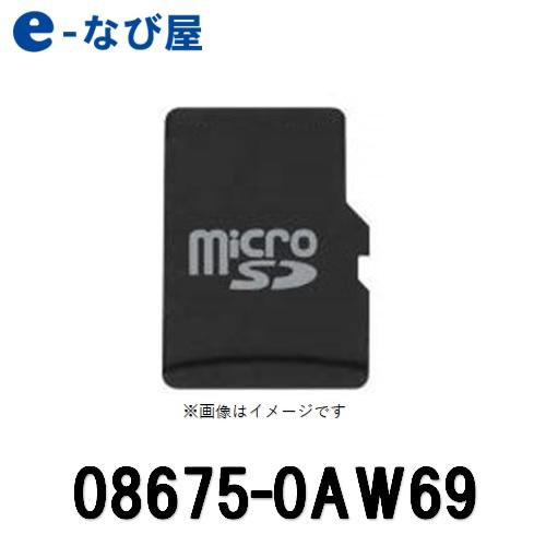 カーナビ 地図ソフト トヨタ純正ナビ08675-0AW69 2019年 秋版 地図microSDカード