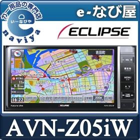 供AVN-Z05iW邮费/货到付款免费ikuripusu Z系列200mm控制台使用