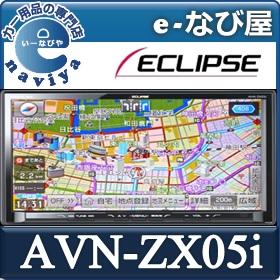 各种配套元件安排价格! AVN-ZX05i-SET ikuripusu Z系列★货到付款免费大屏幕的9型