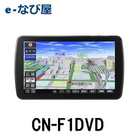 カーナビ パナソニック Panasonic9型 ストラーダ 地デジ フルセグ DVD/CD/SD/USB/CD録音/Bluetooth SDカーナビ CN-F1DVD