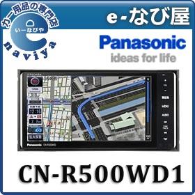 ★供邮费/货到付款免费panasonikkusutorada CN-R500WD1 200mm宽大的控制台使用的☆,