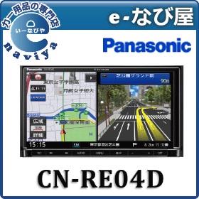 BD/ USB/ iPod/ DVD/ 4×4フルセグ地デジ内蔵 CN-RX04D WIDE対応 7.0インチワイド VICS SDナビゲーション Bluetooth/ パナソニック CD/ (2DIN) ストラーダ 3年間1回無料地図更新 ブルーレイ搭載