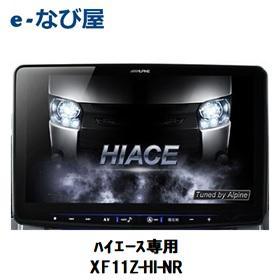 カーナビ ALPINEアルパイン BIGX11 XF11Z-HI-NR ハイエース専用 (H25/12~) 11型WXGA カーナビゲーション フローティングビッグX11 (メーカーオプションバックカメラ対応)