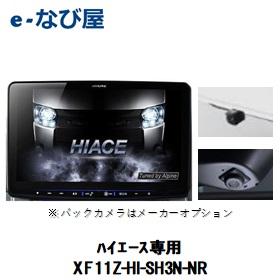カーナビ ALPINEアルパイン BIGX11 XF11Z-HI-SF3N-NR ハイエース専用(H25/12~) 11型WXGA カーナビゲーション フローティングビッグX11 3カメラセーフティパッケージ メーカーオプションバックカメラ対応