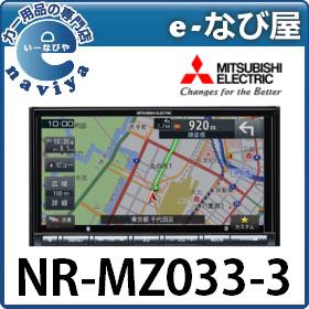カーナビ 三菱電機ワンセグ NR-MZ033-3