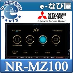 三菱电机NR-MZ100存储器汽车导航1 SEG/DVD/CD/Bluetooth ★