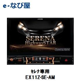 カーナビ ALPINEアルパイン BIGX11 EX11Z-SE-AM セレナ専用11型大画面 高画質WXGA液晶 インテリジェントアラウンドビューモニター対応