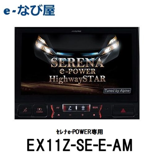 カーナビ ALPINEアルパイン BIGX11 EX11Z-SE-E-AM セレナe-POWER専用11型大画面 高画質WXGA液晶 インテリジェントアラウンドビューモニター対応
