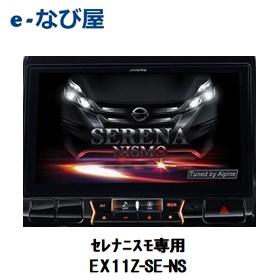 カーナビ ALPINEアルパイン BIGX11 EX11Z-SE-NS セレナNISMO専用 11型大画面 高画質WXGA液晶 インテリジェントアラウンドビューモニター無車用