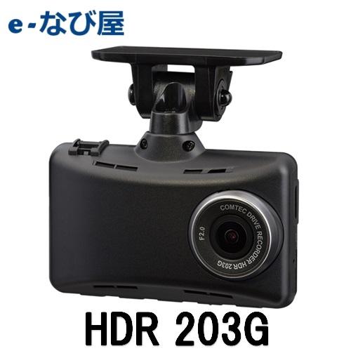 ドライブレコーダー 日本製  【店内全品ポイント2倍】9/30-10/1まで ドライブレコーダー コムテック HDR203G GPS搭載 2.7インチ 200万画素 超広角FullHD高画質 日本製3年保証