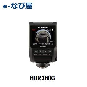 コムテック COMTEC  ドライブレコーダー GPS搭載 HDR360G 360°カメラ ドラレコ