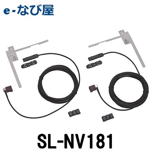 SOLINGソーリン フルセグアンテナキット SL-NV181 SL3118NVW/SL3118NW対応 載せ替え用