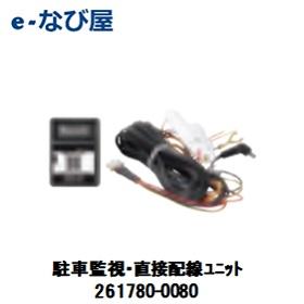【ドライブレコーダー オプション品】駐車監視・直接配線ユニットデンソー261780-0080