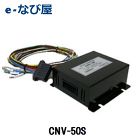 DC-DCコンバーターDC-DC CONVERTER CNV-50S IN:DC20~32V OUT:DC13.6V 5A(合計)
