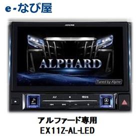 アルファード専用 アルパイン カーナビ ALPINE BIGX11 EX11Z-AL-LED カーモーションイルミ装備
