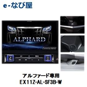アルファード専用 アルパイン 3点セット カーナビ ALPINE BIGX11 EX11Z-AL-SF3B-W スモークメッキ 白 11型セーフティーパッケージ