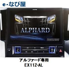 アルファード専用 アルパイン カーナビ ALPINE BIGX11 EX11Z-AL カーナビ