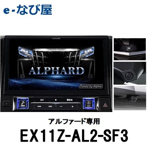 ALPINE アルパイン【2018年モデル】アルファード専用11型カーナビ ビッグX11 3カメラ・セーフティーパッケージ (バックカメラ色:ブラック) EX11Z-AL2-SF3