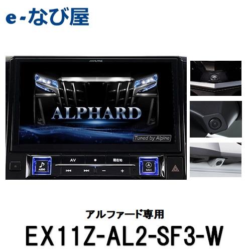 ALPINE アルパイン 2018年モデル アルファード専用11型カーナビ ビッグX11 3カメラ・セーフティーパッケージ(バックカメラ色:ホワイト) カーナビ EX11Z-AL2-SF3-W