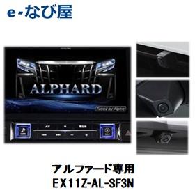 アルファード専用 アルパイン 3点セット カーナビ ALPINE BIG11X EX11Z-AL-SF3N ナンバープレート取付 黒 11型セーフティーパッケージ