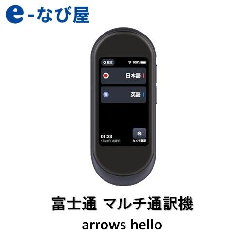 マルチ通訳機 翻訳機富士通 arrows helloアローズハロー 墨(SUMI) ATMD01002