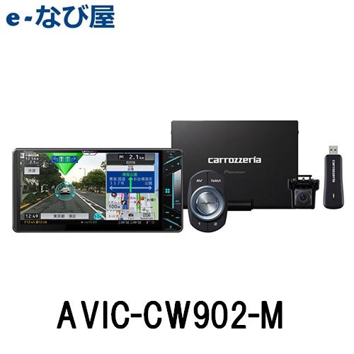 カーナビ サイバーナビ カロッツェリア パイオニア 7V型 200mm AVIC-CW902-M メインユニット マルチドライブアシストユニット データ通信専用通信モジュールセット