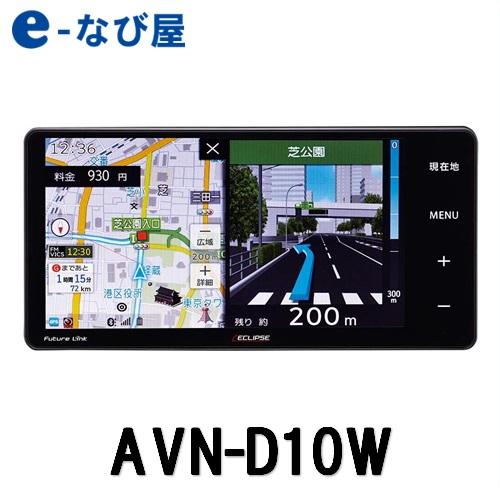あす楽 カーナビ イクリプス AVN-D10W 200mmサイズドライブレコーダー内蔵ナビ