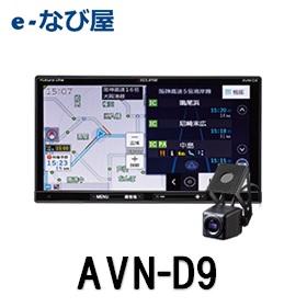 カーナビ 7インチ イクリプス ドライブレコーダー内蔵ナビ 7型 AVN-D9 180mmサイズ