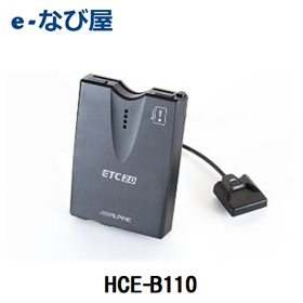 ※セットアップ無し ETC2.0車載器 ALPINEアルパイン HCE-B110 セットアップ無し音声案内